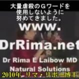 『2020.7.31 ヨナ メグ氏特集 -🔵WHO世界保健機関による『ワクチン接種の本当の目的』リマ・リボー博士(動画9分)』の画像