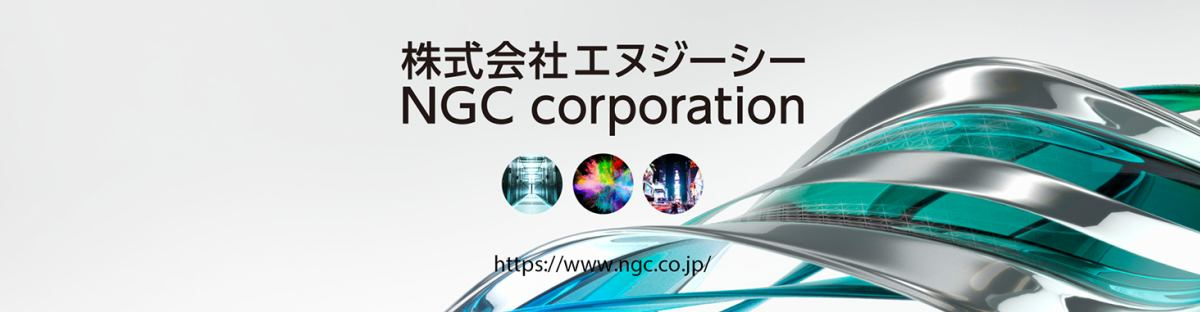 NGCのブログ イメージ画像