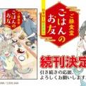 ご縁食堂ごはんのお友(スカイハイ文庫)続刊決定しました!!