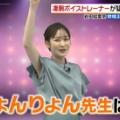 岩田絵里奈アナ 脇を見せながら歌う!【GIF動画あり】