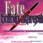『Vita版『Fate/hollow ataraxia』プレイ日記 その1~エンドレスフォー~』の画像