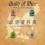 『【PRODUCT】ギルド・オブ・ダイス設定資料集』の画像