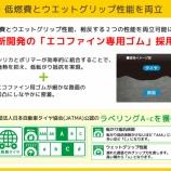 『エコファイン製造メーカーに新発覚!?』の画像