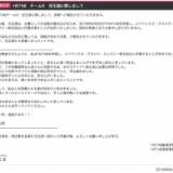 休養していた兒玉遥のHKT48卒業と事務所移籍が発表される