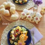 『基礎 イングリッシュマフィン 天然酵母 丸パン、塩バタートップ くまさんパン』の画像