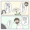 乙女の嗜み:花占い