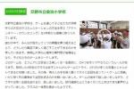 NHKニューステラス関西の「ハロー!スクール」に倉治小学校が出てる!【情報提供】SORAKINさん