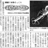 『はんだ付けアート作品募集@滋賀報知新聞さん』の画像