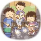 『【クリップアート】手持ち花火であそぶ子どもたちのイラスト』の画像