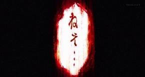 【アカメが斬る!】第17話 感想…今期最も『見せられないよ!』なシーン・・・。