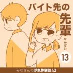 バイト先の先輩【13】