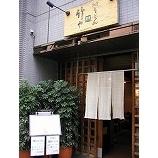 『竹や(湯島)』の画像