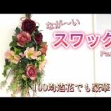 『【100均造花】12星座のイメージに合わせて作ったYouTubeの作品集』の画像
