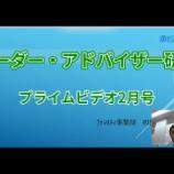 『リーダー・アドバイザー研修 Ep3「プライムビデオ2月号」』の画像