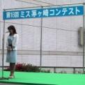 2002年 第18回ミス茅ヶ崎コンテスト(7番)