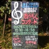 『戸田市後谷公園で「東日本大震災被災地応援コンサート」を開催しました』の画像