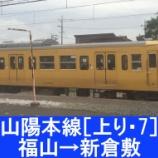 『山陽本線 車窓[上り・7]福山→新倉敷』の画像