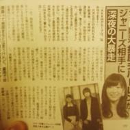 【悲報】HKT48 村重杏奈(16)がジャニーズと深夜デート 絶望の坊主か!? アイドルファンマスター