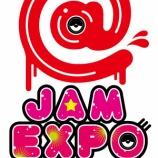 『乃木坂4期生出演予定の『@ JAM EXPO』HKT48が出演辞退を発表・・・その他にも辞退者が続出する事態に・・・』の画像