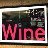 『未知なるワインの世界でした。ワイン展。』の画像