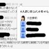 太田夢莉「組閣を楽しみたい」アンチ「うぉおおおお」