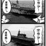 【4コマまんが】これは空母ですか?いいえ護衛艦です。