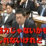 【動画】国会、立憲議員が口を滑らし、安倍総理「今、言ったよね」、立憲「言ってません」