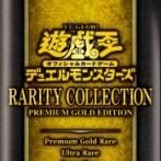 【遊戯王OCGフラゲ】RARITY COLLECTION-PREMIUM GOLD EDITION-に『幽鬼うさぎ』、『浮幽さくら』、『灰流うらら』、『屋敷わらし』、『儚無みずき』等が再録決定!