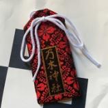 『【乃木坂46】『乃木神社』に初詣に行ってきた!物販の様子をご覧くださいwww』の画像