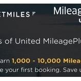 『ロケットマイルでホテルを予約するとANAの特典航空券が付いてくる!』の画像