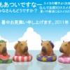 3Dプリント>カピパラさん夏バージョン出来ました。