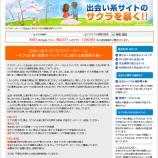 『サクラ出会い系紹介サイト「出会い系サイトのサクラを暴く!!」』の画像