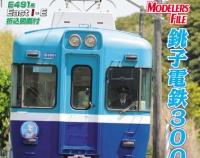 『月刊とれいん No.549 2020年9月号』の画像
