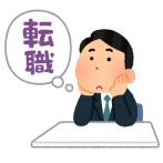 ワイ(24)「給料いらん!残業少なさ大事!プライベートが大事!」→4年後wwww