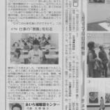 『東海愛知新聞連載第79回「仕事の意義を知る」』の画像