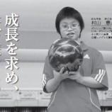 『【熊本】菊陽町の広報誌にアスリートが紹介されています』の画像