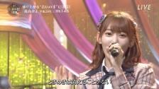 HKT48、「音楽の日2018」で『最高かよ』を披露! キャプまとめ