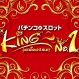 『キング世田谷 2/7必勝本「メガ取材」 全台差枚』の画像