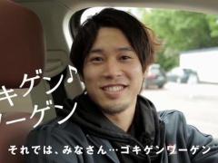 【動画】ワーゲンのキャンペーン動画にシャルケ内田登場!「ゴキゲン♪ワーゲン♪」