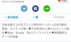 乃木坂46から新たなユニット誕生