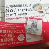 『【体験ルポ】書籍を読んでからの「初」丸亀製麺』の画像