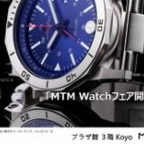 『MTM Watchフェア !!』の画像