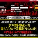 『【リアル口コミ評判】ジーワンプロジェクト(G1PROJECT)』の画像