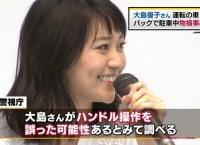 大島優子、バックで駐車中物損事故