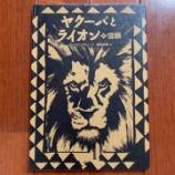 『真似できるか?!気高き男たちの物語。│【絵本】261『ヤクーバとライオン 〈II〉信頼』』の画像
