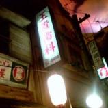 『新横浜ラーメン博物館』の画像