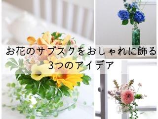お花の先生直伝!お花のサブスクをおしゃれに飾る3つのアイデア