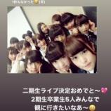 『【元乃木坂46】伊藤かりん、2期生ライブ発表を知って『二期生14人集合してる写真1枚もなかった・・・』』の画像