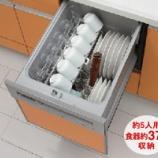 『後からビルトインタイプの食器洗い乾燥機の取付けは可能か?』の画像