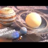『太陽の210億倍の大きさのブラックホールがあるらしい』の画像